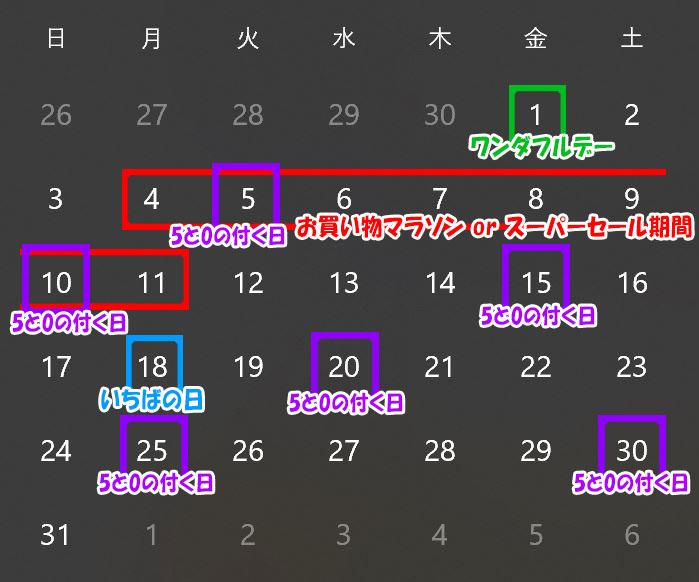 ★★カレンダー