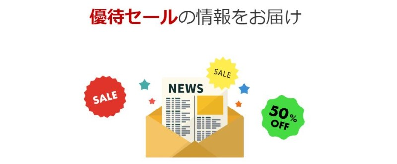 ★★優待セールの情報をお届け
