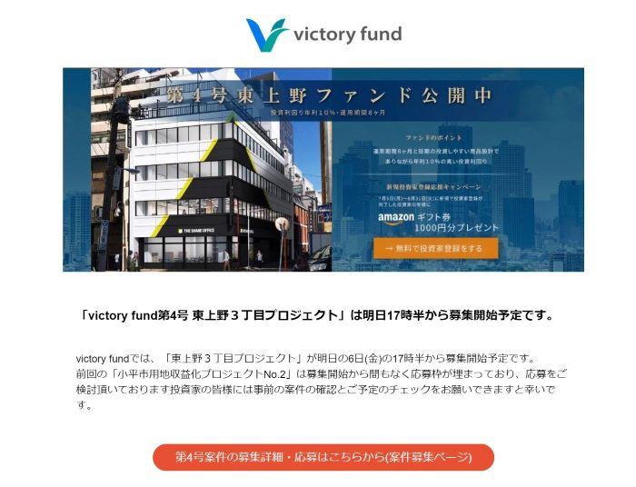 ★★victoryfundからの募集予告のメール内容(第四弾ファンド)_700