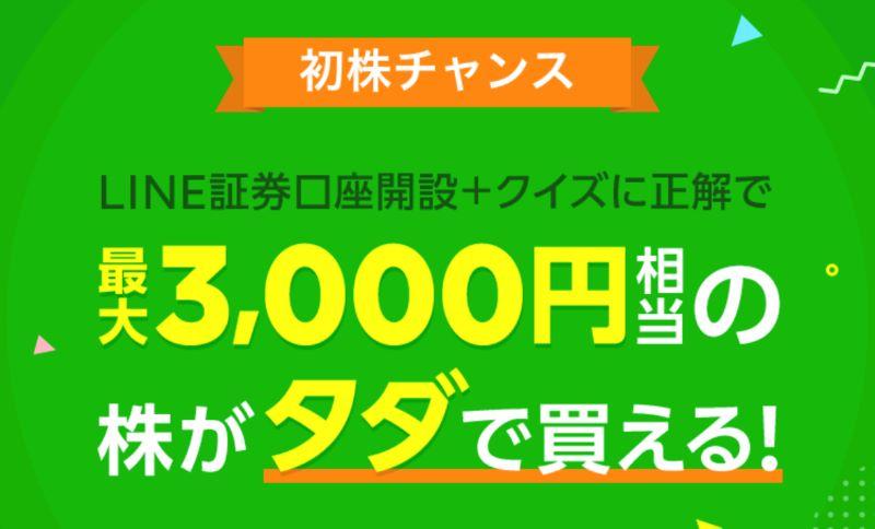 ★初株チャンスキャンペーン(LINE証券公式バナー)