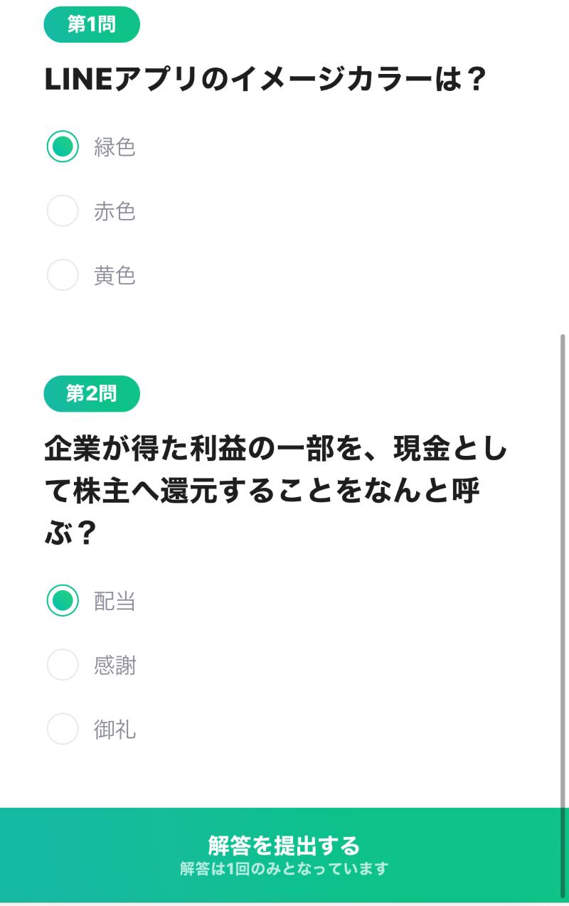 ★2問のクイズに回答して「解答を提出する」を選択