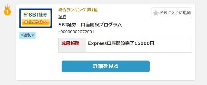 ★SBI証券口座の新規開設で15000円がセルフバックされるので結構お得だと思います_700