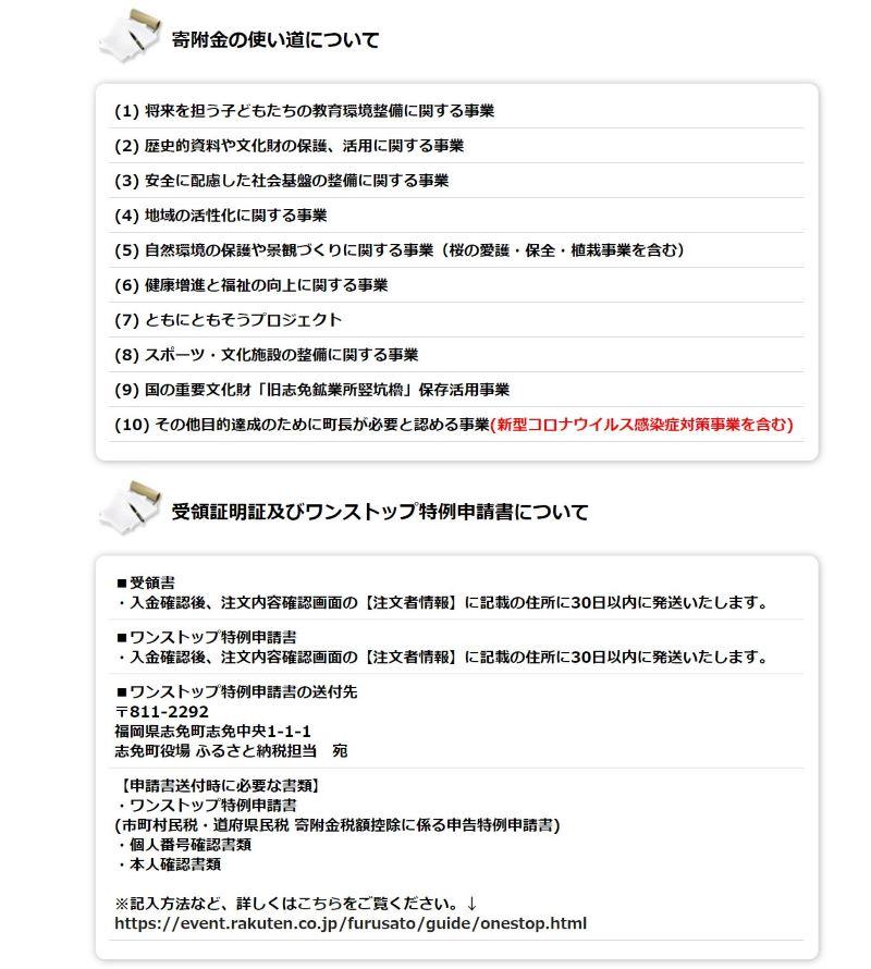 「寄付金の使い道」と「受領証明書」および「ワンストップ特例申請書」についての説明の記載