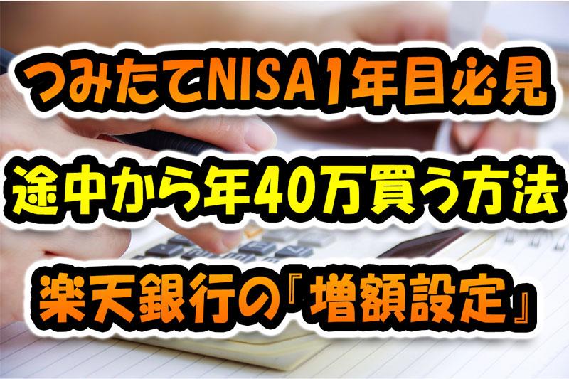 『つみたてNISA』1年目必見!途中からでも年40万円買う方法!楽天銀行『増額設定』