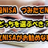 『一般NISA』と『つみたてNISA』どっちにする?⇒圧倒的につみたてNISAな理由