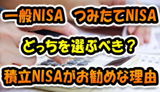 『つみたてNISA』と『一般NISA』どっちにすべき?⇒大体つみたてNISAな理由