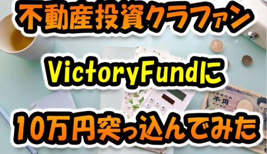 【不動産投資クラファン】VictoryFundの利回り10%に10万円突っ込んでみた