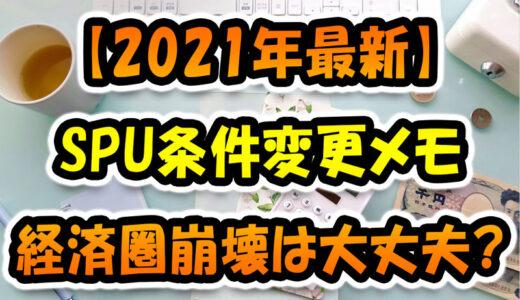 【2021年11月】SPU条件変更メモ 2021年は改悪多で楽天経済圏の崩壊が心配…