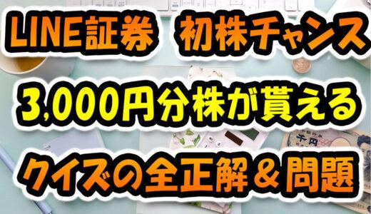 【LINE証券】初株チャンス3,000円分株が貰えるCP!クイズの正解&お勧め株