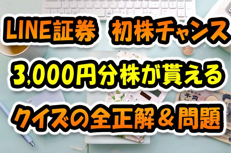 【LINE証券】初株チャンス3,000円分株が貰えるCP!クイズの正解