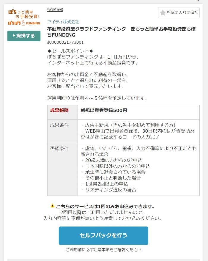ぽちぽちFUNDING_700