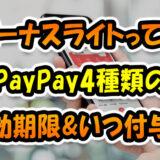 ボーナスライトって?PayPayポイント4種類の有効期限&いつ付与される?