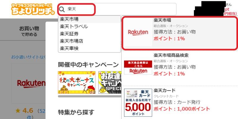 ポイントサイトログイン後は、「楽天」で検索すれば「楽天市場」の案件が見つかる