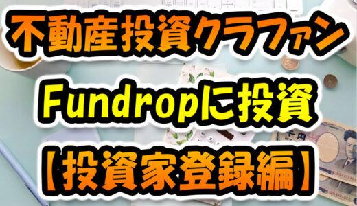 不動産投資型クラファン『Fundrop』に投資してみた【投資家登録編】