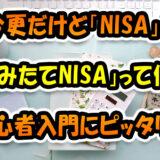 今更「NISA(ニーサ)」と「つみたてNISA」って何?初心者が入門にピッタリな理由