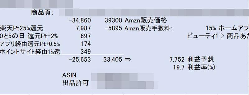 商品の利益率計算@エクセル