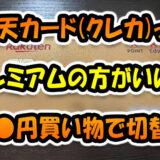 楽天カード(クレカ)ってSPU狙いでプレミアムにした方がいい?月●円買い物なら切り替えOK