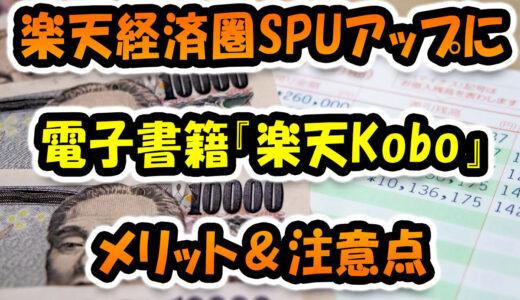 楽天経済圏SPUアップに!楽天の電子書籍『楽天Kobo』のメリット&注意点