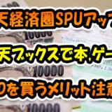 楽天経済圏SPUアップ!本DVDゲームを『楽天ブックス』で買うメリット&注意点