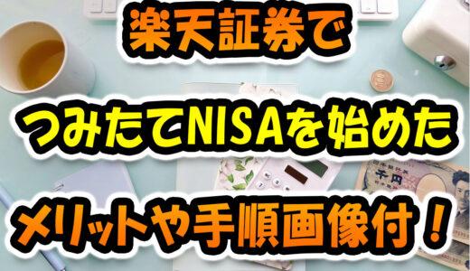 楽天証券で「つみたてNISA」始めてみたメリットや手順を画像付で!