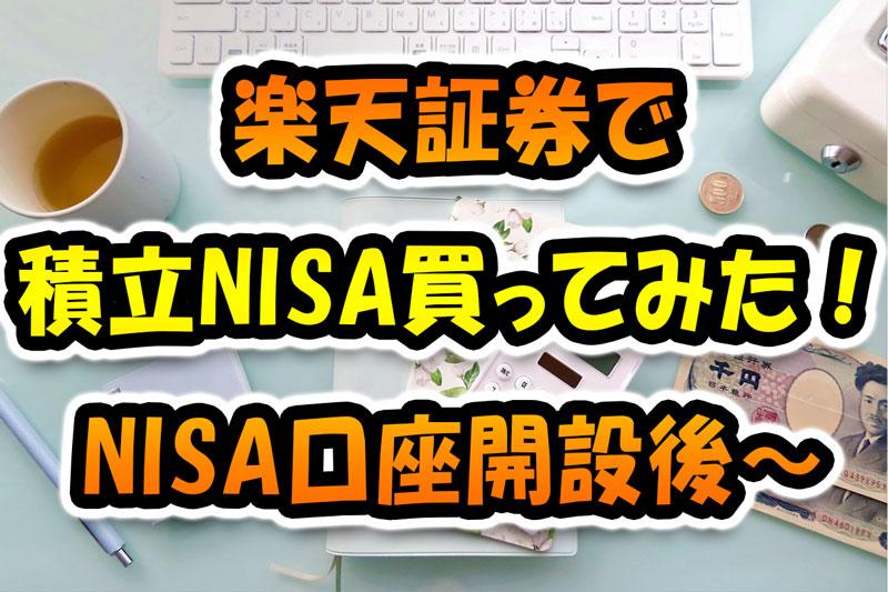 楽天証券でつみたてNISAを買ってみたよ!【NISA口座開設後】