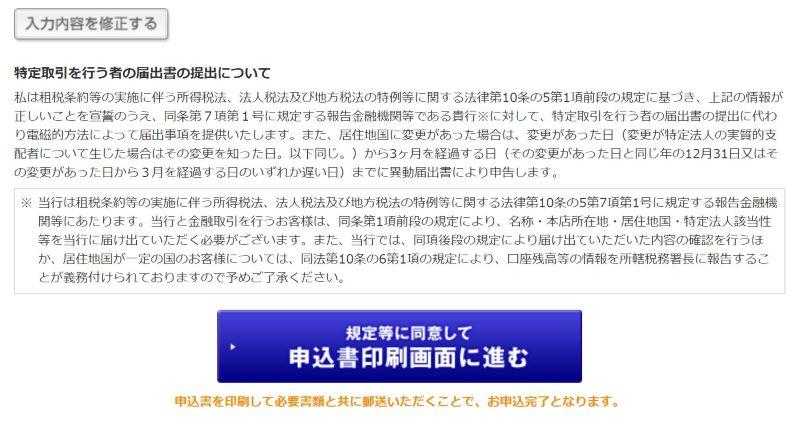 楽天銀行法人口座の申込フォーム画面のキャプチャ_3_入力が終わったら印刷する