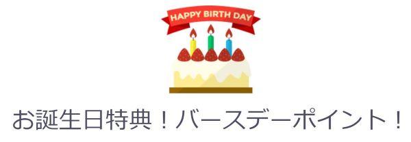 特典3.お誕生日特典!