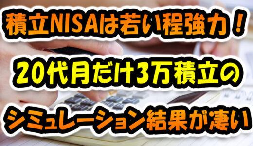 積立NISAは若い程強力!20代だけ月3万積立続けたシミュレーション結果が凄い