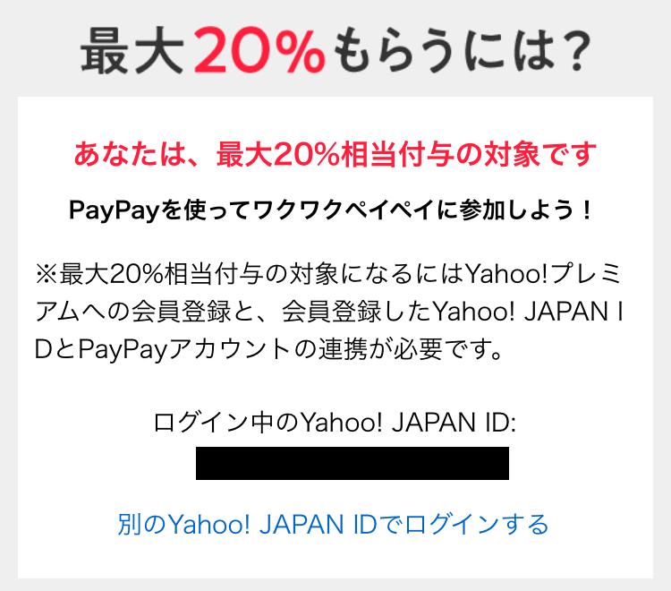 自分が20%ポイント還元の対象者かはPayPayページ内で確認可能