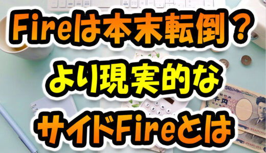 話題の『Fire(早期リタイア)』は本末転倒?より現実的な『サイドFire』とは