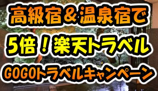 高級宿&温泉宿でポイント5倍!楽天トラベル『GOGOトラベルキャンペーン』