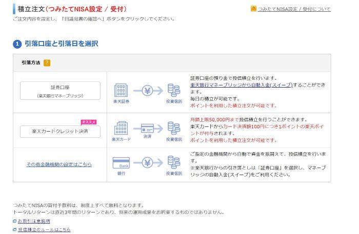 4.積み立て注文の選択画面_楽天証券
