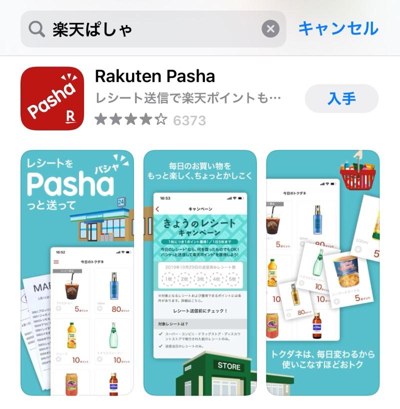1-楽天パシャのアプリをストアからダウンロード&インストール