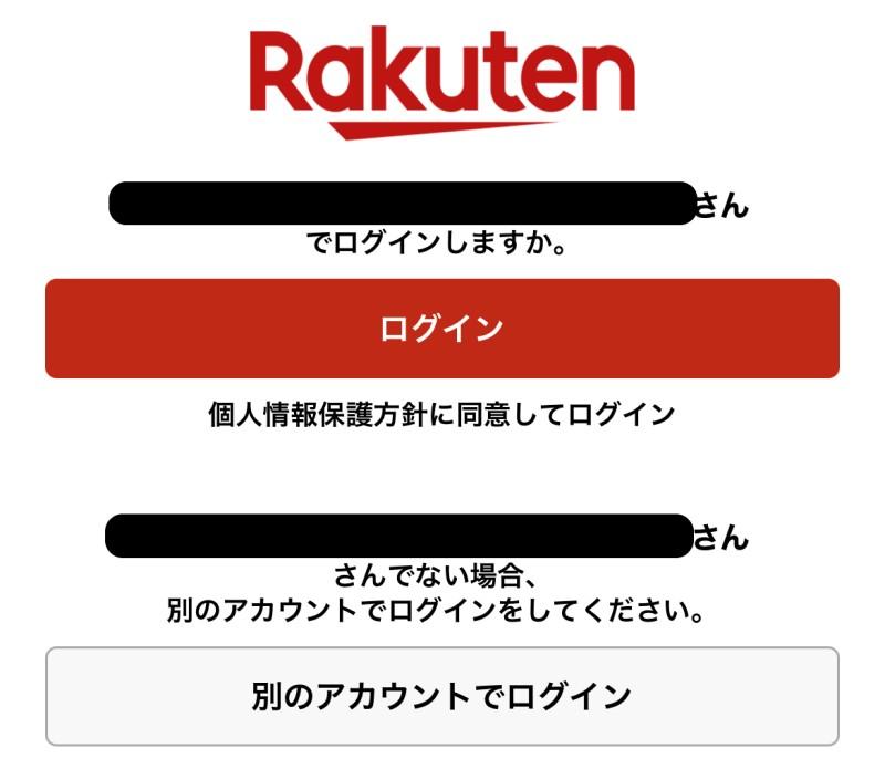 1.楽天パシャアプリに楽天アカウントでログインする