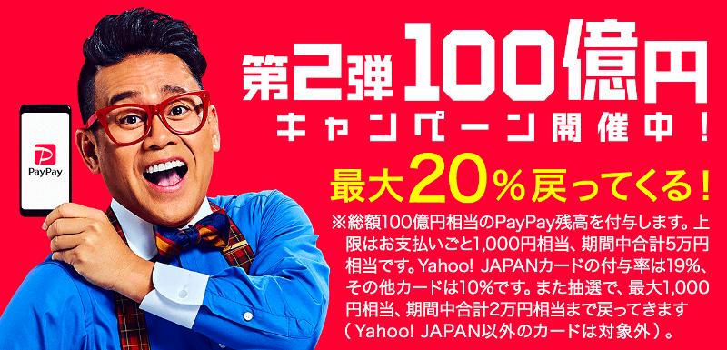 100億円あげちゃうキャンペーン