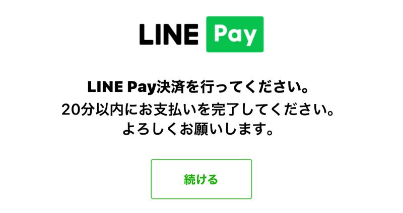 12.積み立て投資の場合の決済方法はLINE Payアプリから自動引き落とし設定が必要