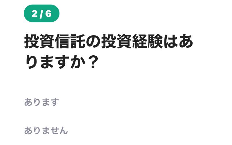 2-2.質問2