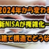 2024年からの新NISA一般NISAが複雑化…2階建て構造でどうなるか図解してみた