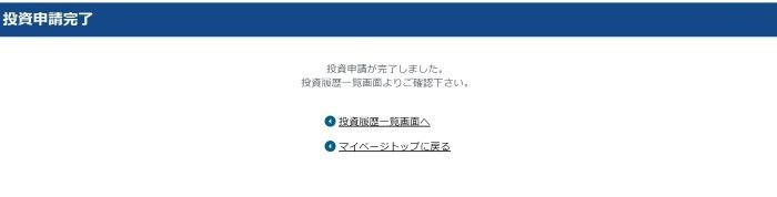 4-投資申請の完了画面_2