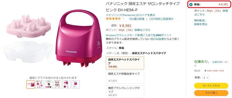 Amazonでの美顔器の価格は8981円