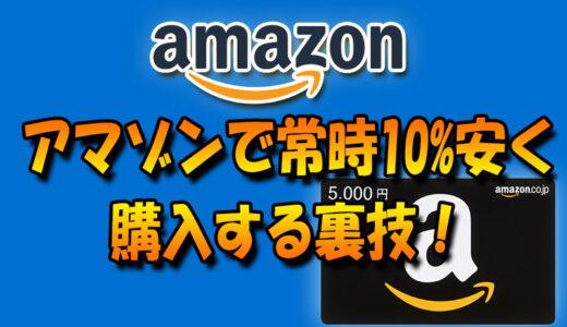 Amazonを常時10%安く購入する裏技!安く買ったAmazonギフト券で支払う