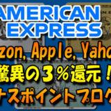 AmazonAppleYahooで驚異の3%還元!アメックスのボーナスポイントプログラム