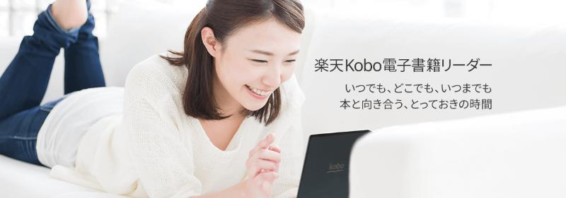 Kobo電子リーダー