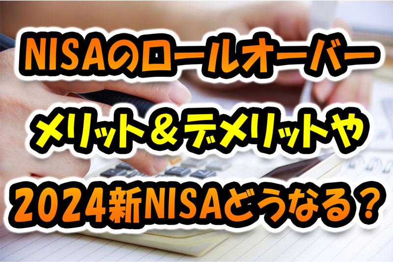 NISAのロールオーバーって何?メリット&デメリット-や2024年新NISAどうなる?