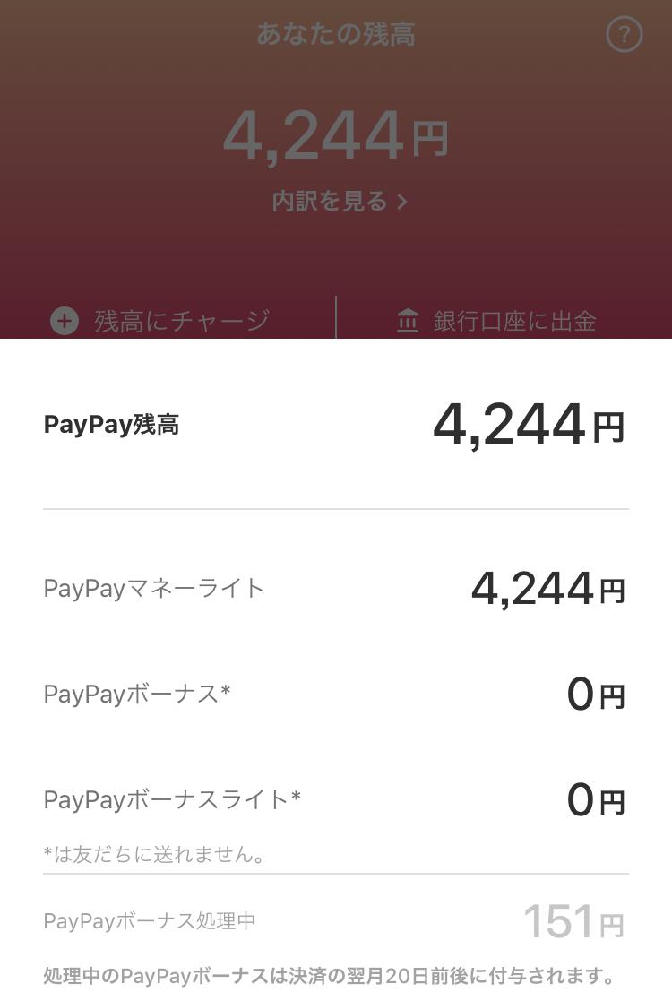 PayPayアプリ内からポイント残高の内訳と反映日を確認可能