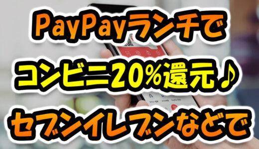 PayPayランチでコンビニ購入額の還元率20%がお得♪セブンイレブンで使ってみたよ