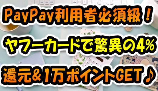 PayPay利用者必須級!ヤフーカードで驚異の4%還元&1万ポイントGET♪