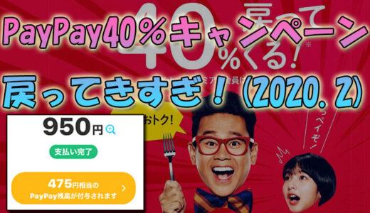 PayPay40%戻ってくる!還元キャンペーンですき屋が実質半額に♪2020年2月末
