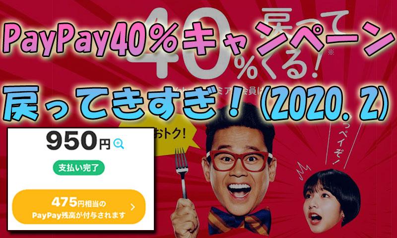 PayPay40%戻ってくるキャンペーンで還元ポイントが戻ってき過ぎ♪(2020年2月)