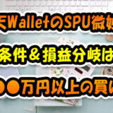 SPU目的で楽天ウォレットは微妙?条件&損益分岐は月●●万円以上の買い物